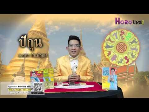 พยากรณ์ดวงชะตา ปีกุน  ปี2559 กับ อ.คฑา ชินบัญชร
