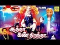 Aatha Kan Dirandha | Super Hit Tamil Divotional Movie Full Movie Hd | Amman Full Movie video