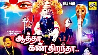 Aatha Kan Dirandha | Super Hit Tamil Divotional movie Full Movie HD | Amman Full Movie