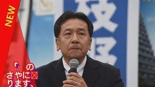 枝野幸男氏「元のさやに戻ります、ではない」 衆院選後の民進党と立憲民主党の合流に慎重姿勢  芸能ニュース