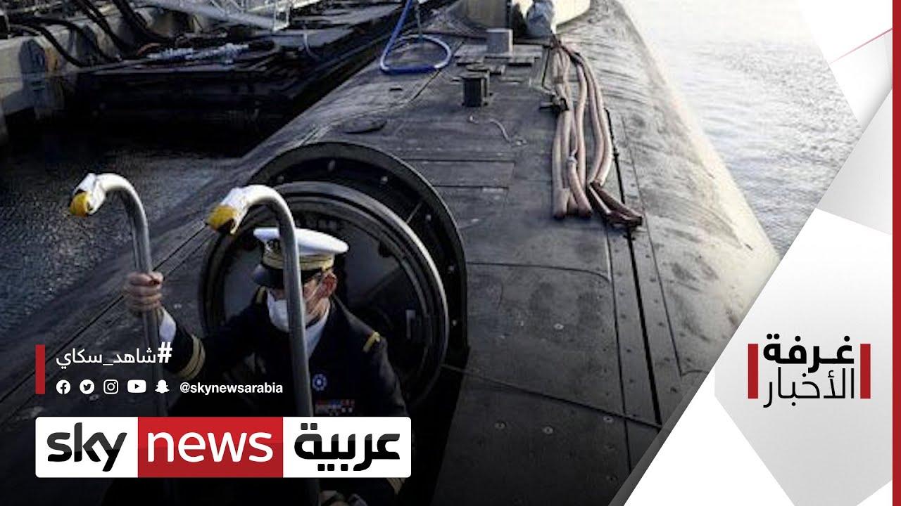 أزمة الغواصات.. فرنسا تصعّد المواقف | #غرقة_الأخبار  - نشر قبل 52 دقيقة
