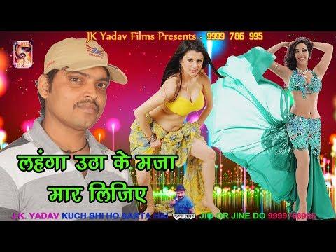 2018 Famous Bhojpuri Song    लहंगा उठा के    मजा मार लीजिये    Ramesh Lal Yadav