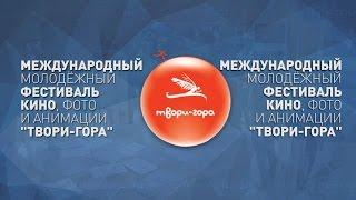 Твори-Гора. Фестиваль 2014 (видео-отчёт)
