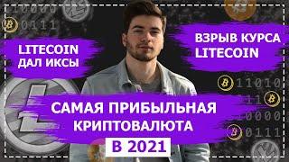 САМАЯ ПРИБЫЛЬНАЯ КРИПТОВАЛЮТА LITECOIN(LTC). ВЗРЫВ КУРСА ЛАЙТКОИН 2021 !