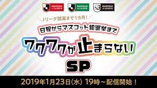 1月23日の明治安田生命Jリーグ日程発表から、Jリーグマスコット総選挙...