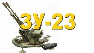 Оружие России. ЗУ-23-2. ЗЕНИТНАЯ УСТАНОВКА. СДЕЛАНО В СССР.