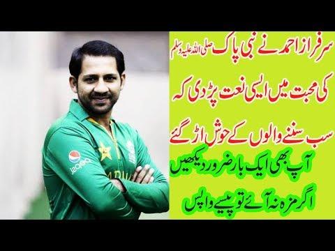 Pakistan Cricket Team Captain Hafiz Sarfraz Ahmad Reciting Naat. Phir Karam HOgya Mai Madina Chala. thumbnail