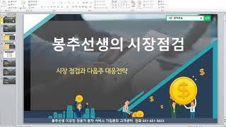 평택촌놈TV - 봉추선생의 다음 주 핵심종목202101…