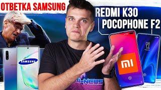 Xiaomi Redmi K30 уже ГОТОВ 🔥 Ответка Apple от Samsung 🚀 Huawei БЕССМЕРТНЫ