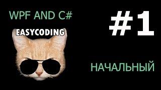 Туториал WPF C# Для Новичков. Создание Первой Программы