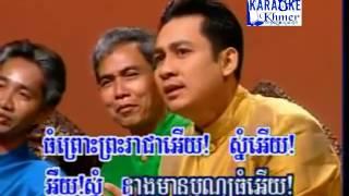 រៃអើយរៃយំ ភ្លេងសុទ្ធ ទុំទាវ sing along karaoke chhin kou