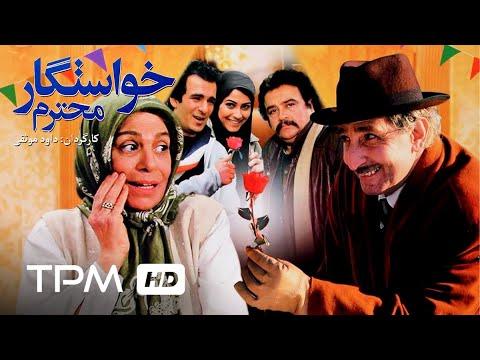 فیلم کمدی ایرانی خواستگار محترم | Persian Comedy Movie Dear Suitor