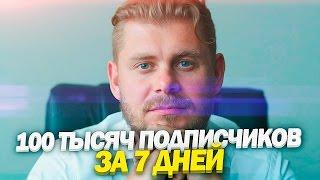 """Как раскрутился """"ЖИЗНЬ БИ"""" (Евгений Гаврилин)? 100 тыс. подписчиков за 7 дней"""