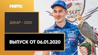 «Дакар-2020». Выпуск от 06.01.2020