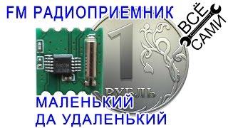 FM Радиоприемник на модуле RDA5807M RRD 102V2 0 распаковка и обзор