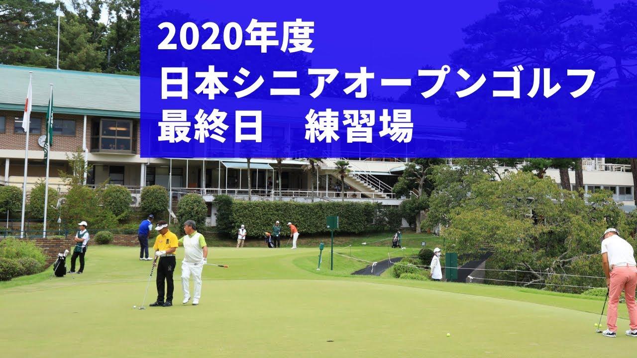 シニア オープン 日本