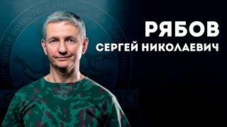 Тренер ЦБС им. А.А. Харлампиева - Рябов Сергей