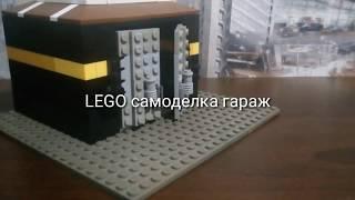 як зробити з лего гараж для машини