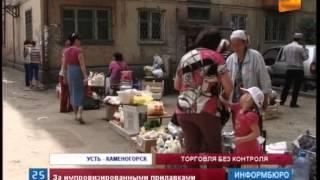 В Усть-Каменогорске развернулась настоящая война со стихийной торговлей