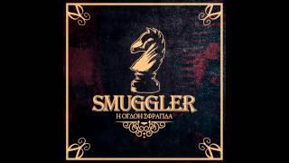 Smuggler - Γραμμή στη γραμμή