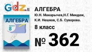 № 362- Алгебра 8 класс Макарычев