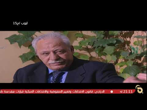 مسلسل العراقي - ايــوب - الحلقة 15 الجزء الاول  اشترك الان