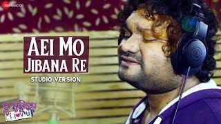 Aei Mo Jibana Re - Studio Version | Tu Kahide I Love You | Humane Sagar