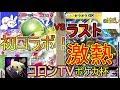 【ポケモン】フリーダムピースさんと初コラボ!ラストが激熱!【ポケモンカード】
