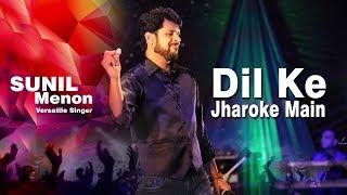 Dil Ke Jharoke Main Reprise Song | Sunil Menon | Cover song