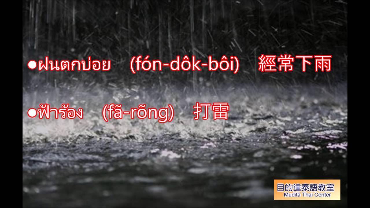 學泰語 學泰文|泰國旅遊 天氣氣候|泰國季節 (ฤดูประเทศไทย)〔目的達泰語〕 - YouTube