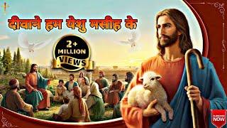Dewane_Ham_Yeshu_,Masih_Ke || hindi dj yeshu masih song || Ask yeshu masih song