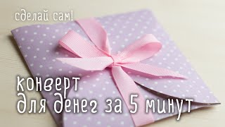 Делаем КОНВЕРТ для денег своими руками за 5 минут / мастер-класс