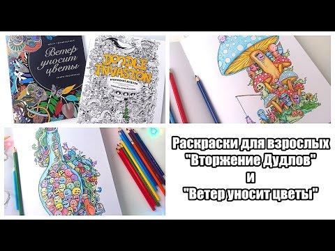 Раскраски для взрослых / Вторжение дудлов и Ветер уносит цветы (обзор + раскрашиваем вместе)