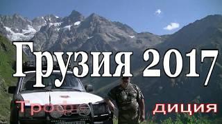 Грузия 2017. Фильм 6-й. День 10-й.