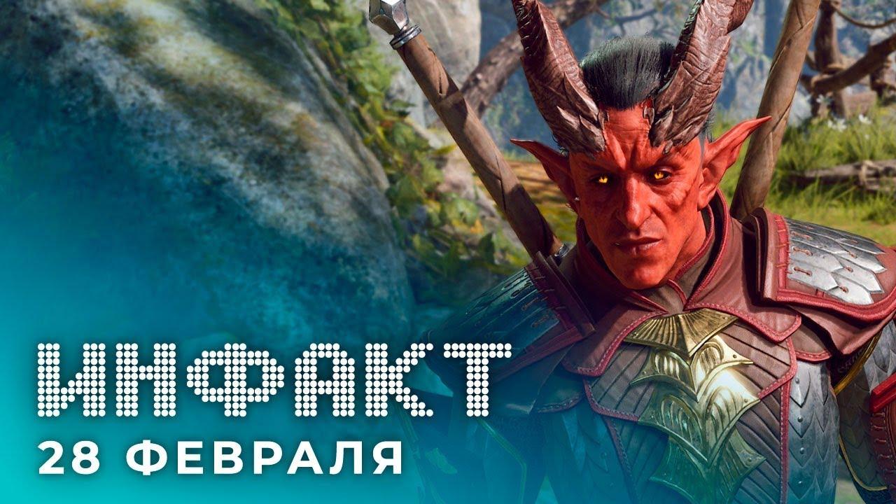 Скриншоты Baldur's Gate III, новости о Diablo IV, никакого ...