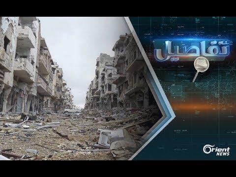 الأمم المتحدة: لا إعمار في سوريا قبل إنتقال سياسي #تفاصيل