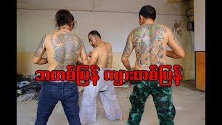 ဘတျပန္က်ားတျပန္/official/Funny/Myanmar/