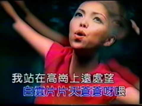 張惠妹 站在高崗上 - YouTube