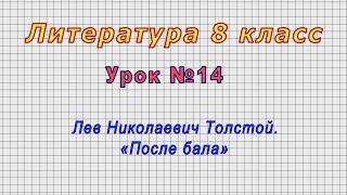 Литература 8 класс (Урок№14 - Лев Николаевич Толстой. «После бала»)