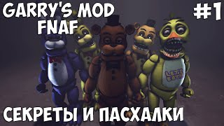 Garry s Mod  Пасхалки Five Nights at freddy s КАРТА 1 часть