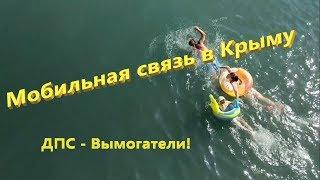 видео Мобильная связь в Крыму