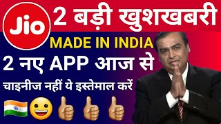 Reliance Jio 2 Made in India App Good News | Jio Video & Jio Super All in One App for every Indian