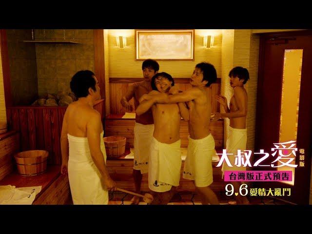 9月6日【大叔之愛電影版】台灣版正式預告|世界熱搜冠軍,今年最受期待的爆笑愛情神片!