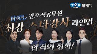 간호직공무원 최강 스타강사 라인업 공개!ㅣ탑에듀 간호직…