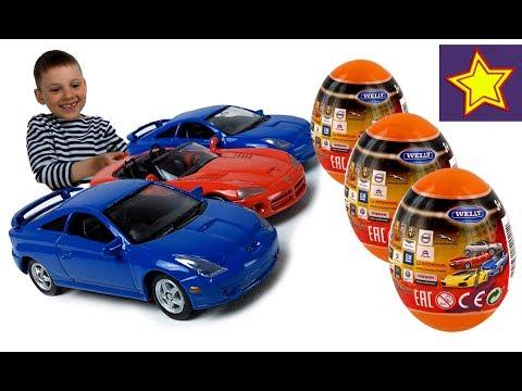 Машинки Welly Сюрпризы в яйцах Распаковка яиц с игрушками Welly surprise eggs toys
