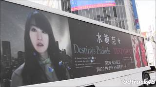 """渋谷を走行する、2017年7月19日発売 水樹奈々 Single """"Destiny's Prelud..."""