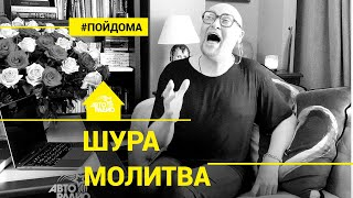 "🅰️ Шура - Молитва (проект Авторадио ""Пой Дома"") acoustic version"