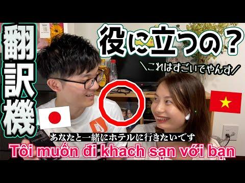 翻訳機は役立たず!?日越カップルが検証!驚きの結果に..!【ベトナム】
