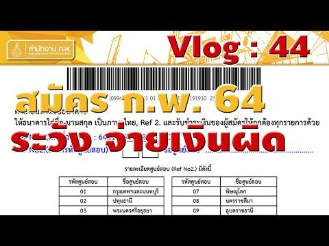 (Vlog : 44) วิธีสมัครสอบ กพ 2564 ได้แล้ว ระวังเรื่องการจ่ายเงินผิดคนกันด้วยนะ จ่ายเงินผ่าน Net Bank