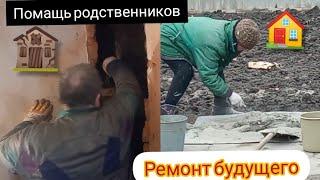 3#VLOG ВЫКЛАДЫВАЕМ СТЕНУ/ПОМОЩЬ РОДСТВЕННИКОВ/Я РУКАЖОП #ремонт #стройка #демонтаж #монтаж
